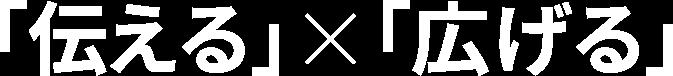 「伝える」×「広げる」